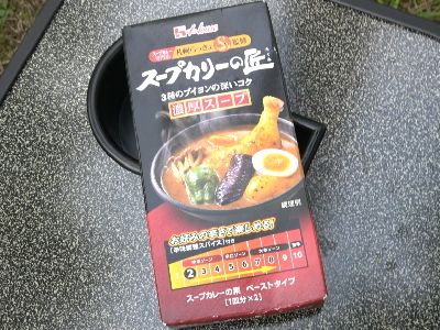使用したスープカレーの素です。